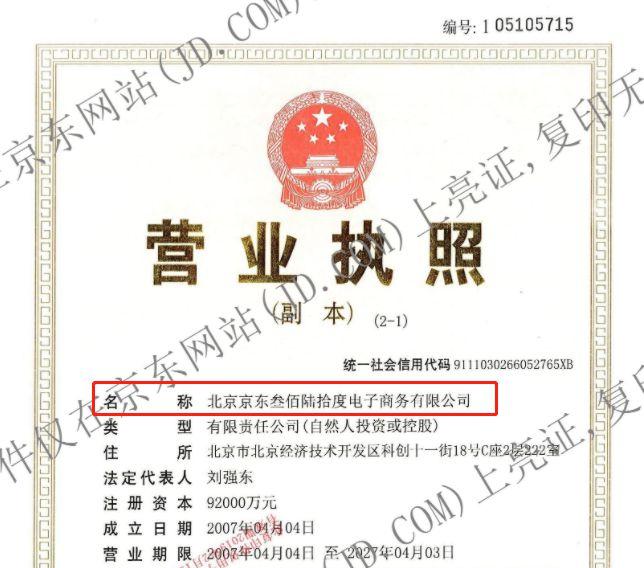 刘强东退出京东一重要公司法定代表人成立于07年