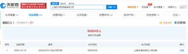 上海苏宁易购销售有限公司被列为执行人