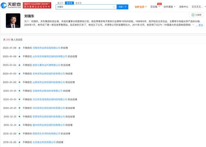 2020年刘强东已卸任两百余家公司高管