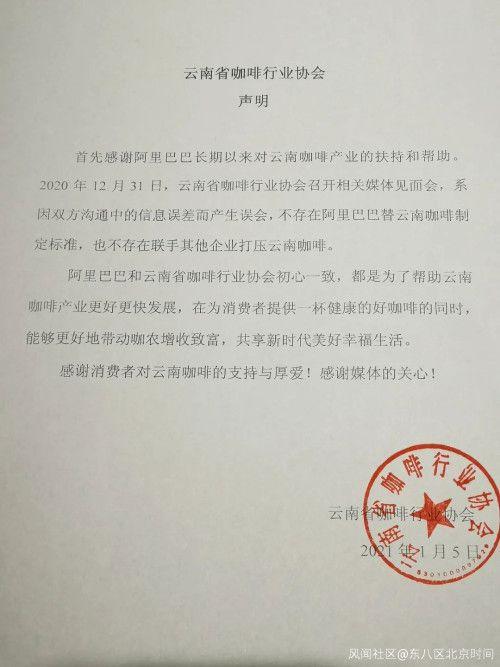 云南咖啡协会:不存在阿里替云南咖啡制定标准情况