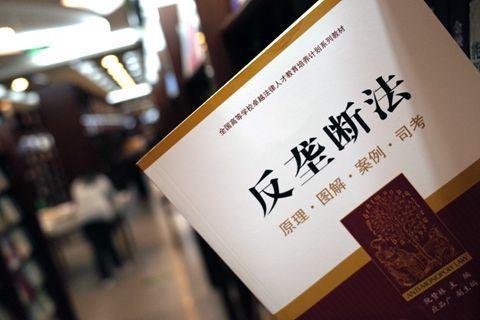 2021年,中国要加强反垄断和反不正当竞争
