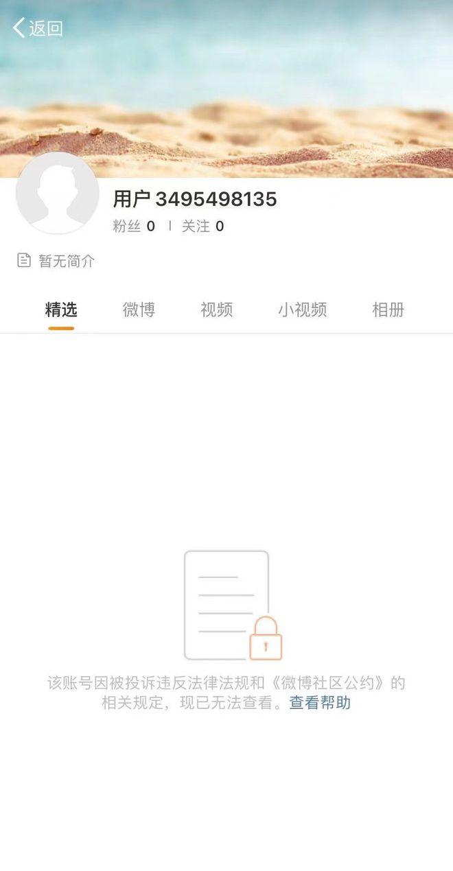 三大加密货币交易所微博被封,释放了啥信号