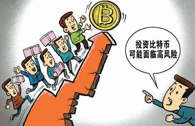 人民日报海外版:比特币不是货币,投资者切勿盲目跟风