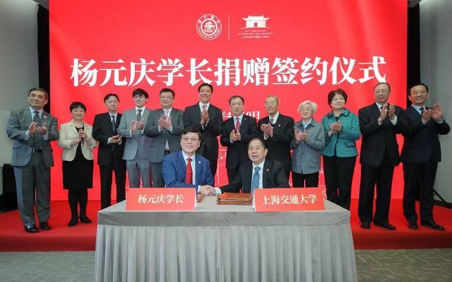 杨元庆个人出资1亿元支持上海交通大学科研创新