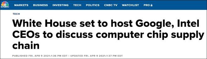 美国邀请19家企业讨论全球半导体芯片短缺问题