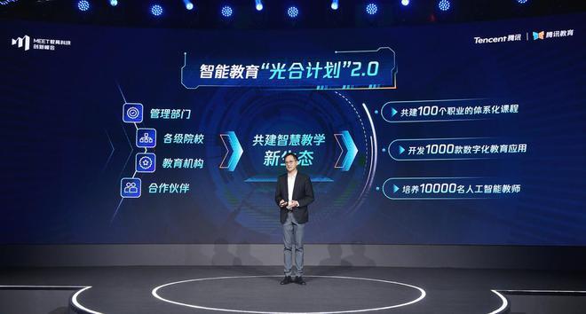 腾讯汤道生:腾讯将助力培养10000名人工智能教师