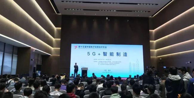 """第十五届中国电子信息技术年会在渝举行""""5G+智能制造""""助推产业发展"""