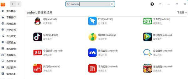 国产OS搞定安卓APP!电脑秒变手机