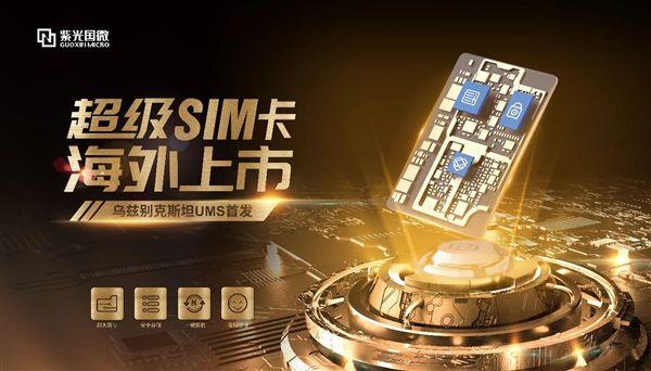 冲出国门!中国超级5GSIM卡海外首发