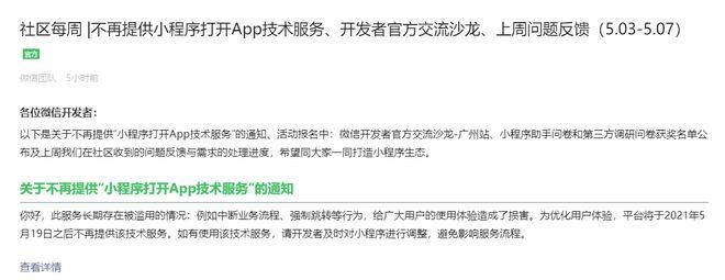 开发者滥用小程序跳转App功能?微信:关了!