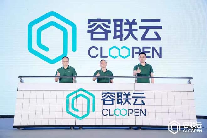 容联云宣布品牌升级,启动海外拓展计划