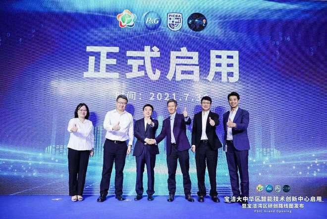 宝洁宣布宝洁大中华区智能技术创新中心正式启用