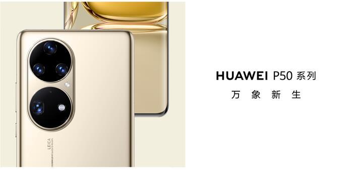 HUAWEIP50系列全球发布:突破物理边界的新时代影像
