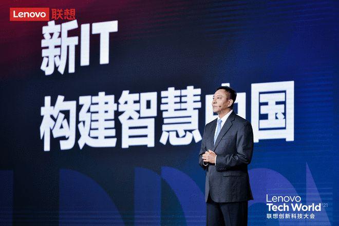 """联想宣布构建""""擎天联盟""""推动中国企业智能化转型"""