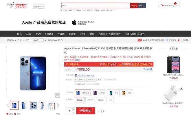 iPhone13系列上线1小时京东预约人数破20万