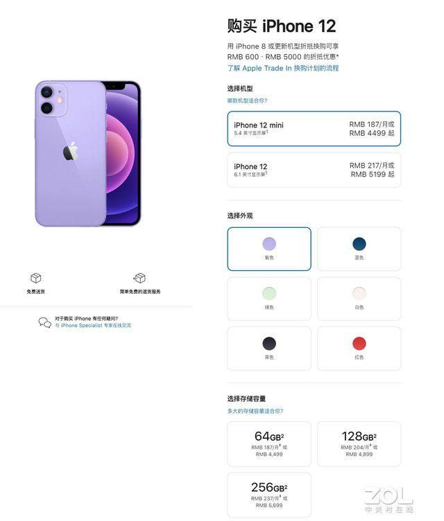 官网iPhone12全线降价但真想买的等一等吧