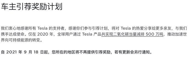 特斯拉:今起不再提供1500公里超充里程引荐奖励