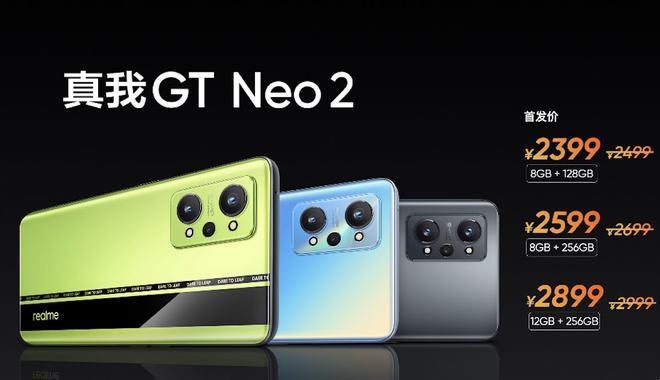 realmeGTNeo2发布:骁龙870+三星E4屏+65W售价2399元起