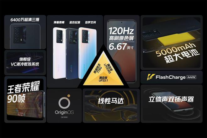 iQOOZ5正式发布预售期到手价1799元起