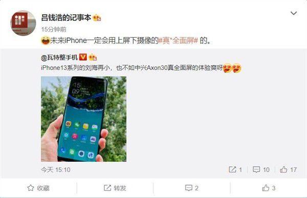 中兴嘲讽苹果:未来iPhone一定会用上全面屏