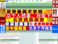 中国美术高考网(画室网)