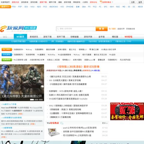 wii中国站任天堂wiiwii价格wii游戏-玩家网中国领先互动娱乐社区www.cngba.com