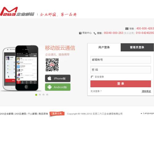 北京分类信息-263在线-免费发布信息