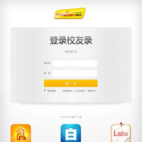 ChinaRen-年轻人的门户-搜狐