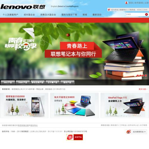 联想中国(lenovochina)-笔记本电脑,台式机,一体电脑,服务器,外设数码,服务