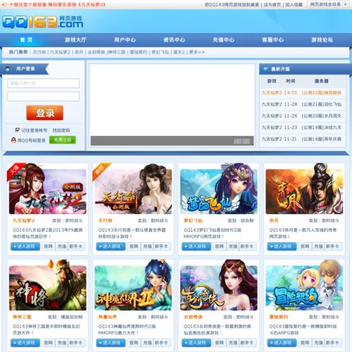 QQ163音乐网--小游戏-在线试听