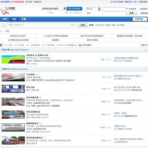 海子铁路网社区中国第一火车铁路交流社区|火车迷|铁路迷|railfan