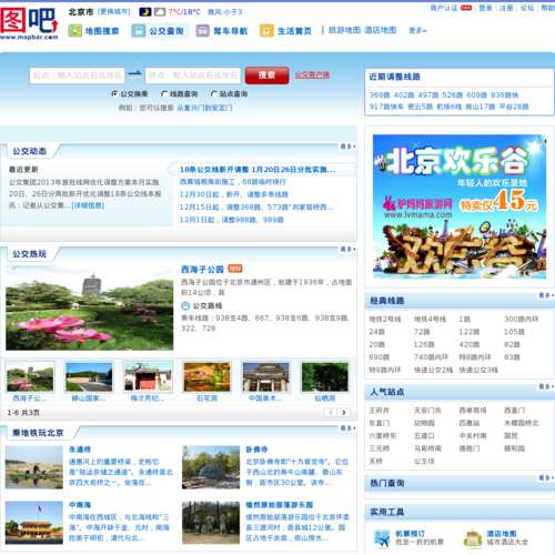 【北京公交】|北京公交查询—图吧北京公交地图