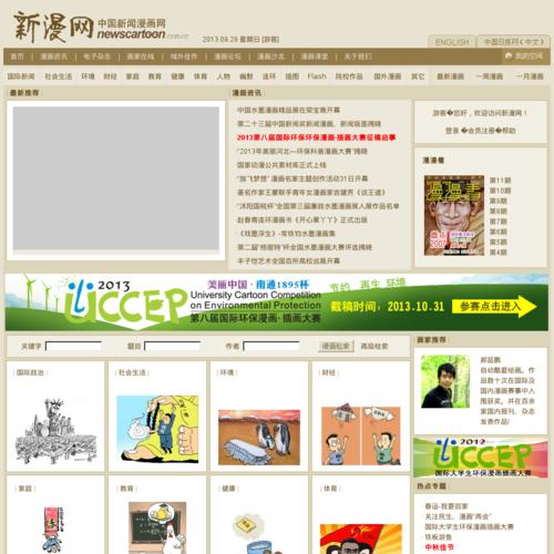 中国新闻漫画网newscartoon