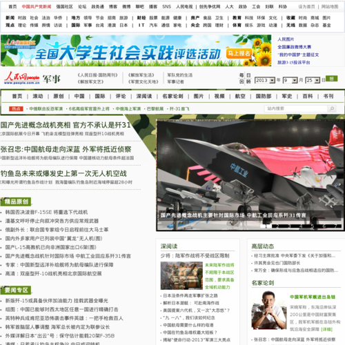 military.people.com.cn网站缩略图