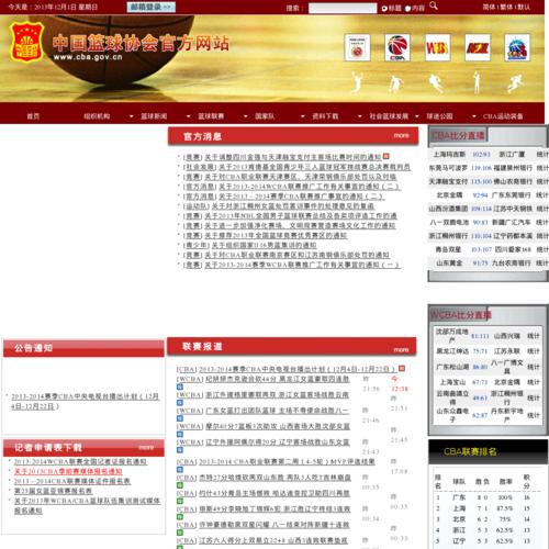 中国篮协官方网站>>首页