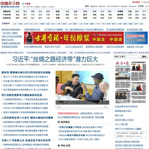 中国经济网——国家经济门户