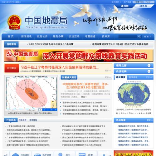 www.cea.gov.cn网站缩略图