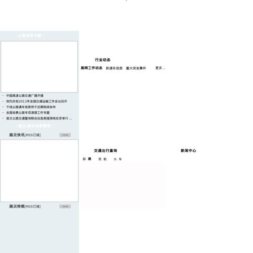 中国公路信息服务网
