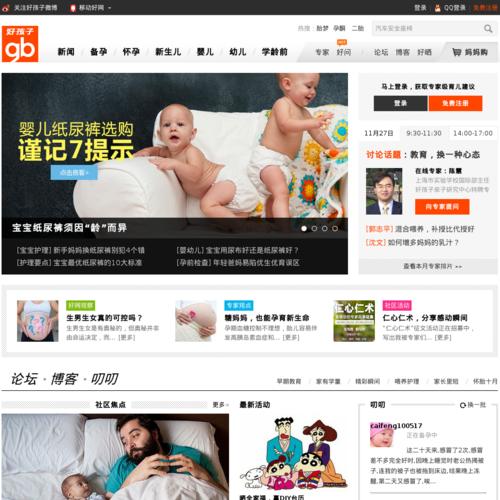 好孩子育儿网-专家|心理|早教|怀孕|婴儿|论坛|博客|购物