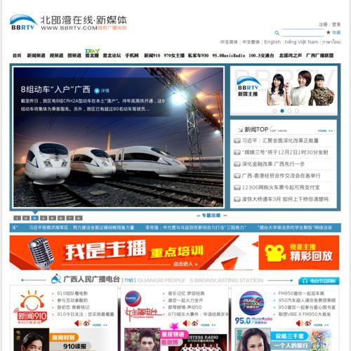 广西广播网