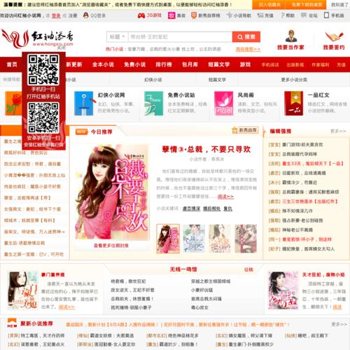 小说,言情小说,红袖添香 - 最具影响力的文学网站