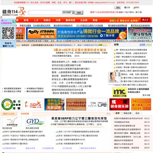 健身114---中国健身行业门户