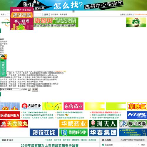 中国医药网-医药信息服务商,提供医药招商代理信息、医药企业产品信息、医药健康资讯