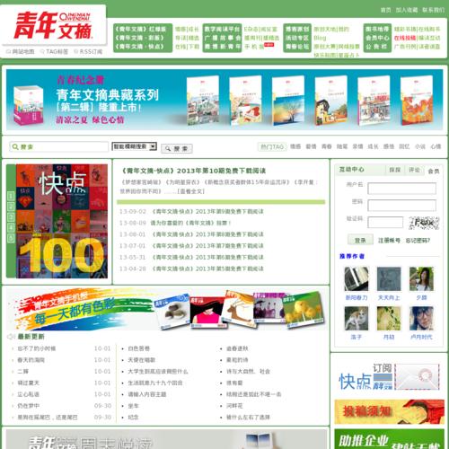 《青年文摘》杂志唯一官方网站