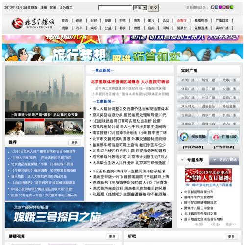 北京广播网首页