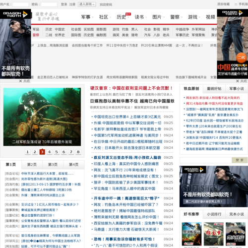 军事-中国军事-军事新闻-铁血网-原创第一军事门户