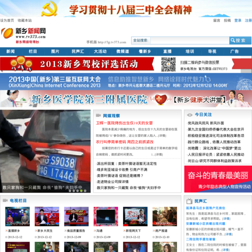 新乡新闻网