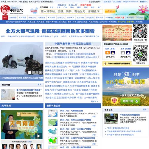 中国天气网-专业天气预报、气象服务门户