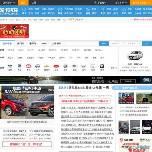 爱卡汽车网_全球领先的汽车主题社区、汽车资讯、汽车论坛中心