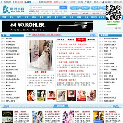 言情小说,原创小说,潇湘书院-专业女性小说网站